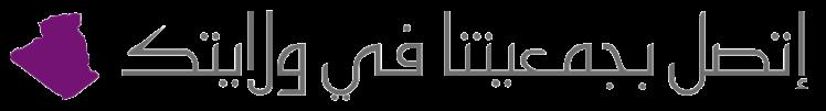 ittassil-wilaya-fac